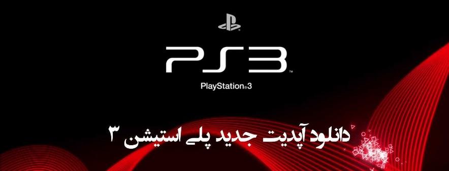 آموزش آپدیت PS3 کپی خور به همراه دانلود آپدیت ۴٫۸۵ به همراه فیلم آموزشی